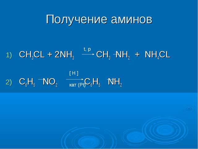 Получение аминов CH3CL + 2NH3 CH3 NH2 + NH4CL C6H5 NO2 C6H5 NH2 t, p [ H ] ка...