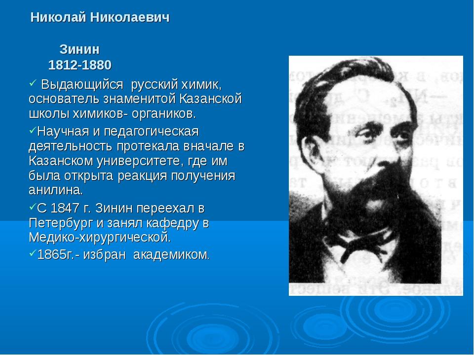 Николай Николаевич Зинин 1812-1880 Выдающийся русский химик, основатель знаме...