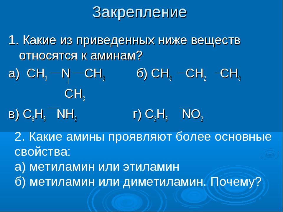 Закрепление 1. Какие из приведенных ниже веществ относятся к аминам? а) CH3 N...