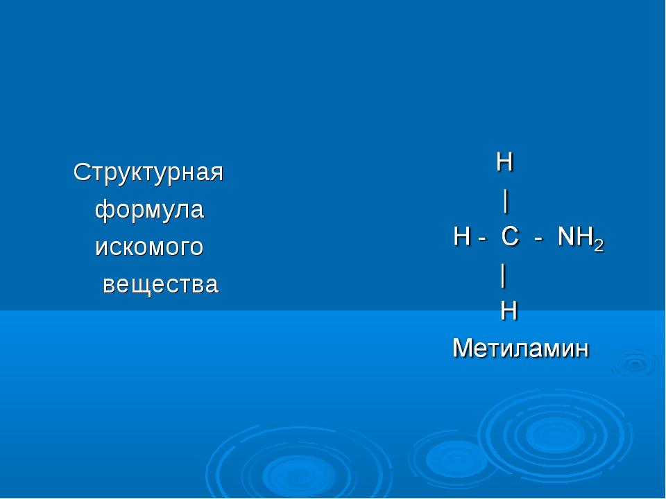 Структурная формула искомого вещества