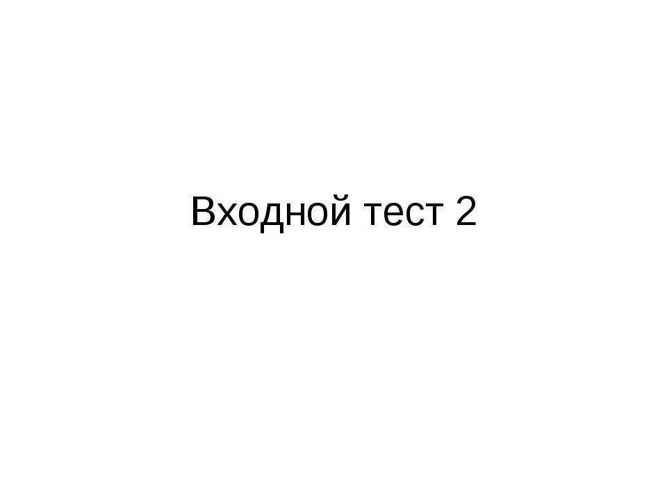 Входной тест 2