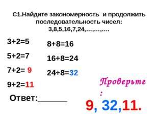 С1.Найдите закономерность и продолжить последовательность чисел: 3,8,5,16,7,2