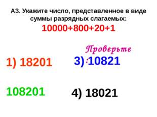 А3. Укажите число, представленное в виде суммы разрядных слагаемых: 10000+800