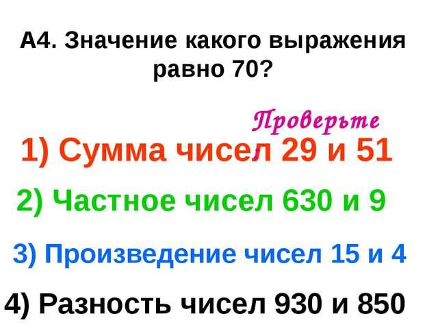 А4. Значение какого выражения равно 70? 1) Сумма чисел 29 и 51 3) Произведени...