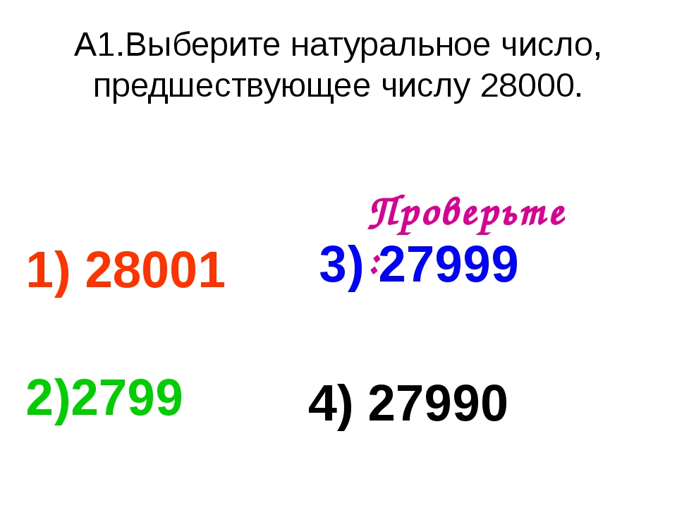 А1.Выберите натуральное число, предшествующее числу 28000. 1) 28001 3) 27999...