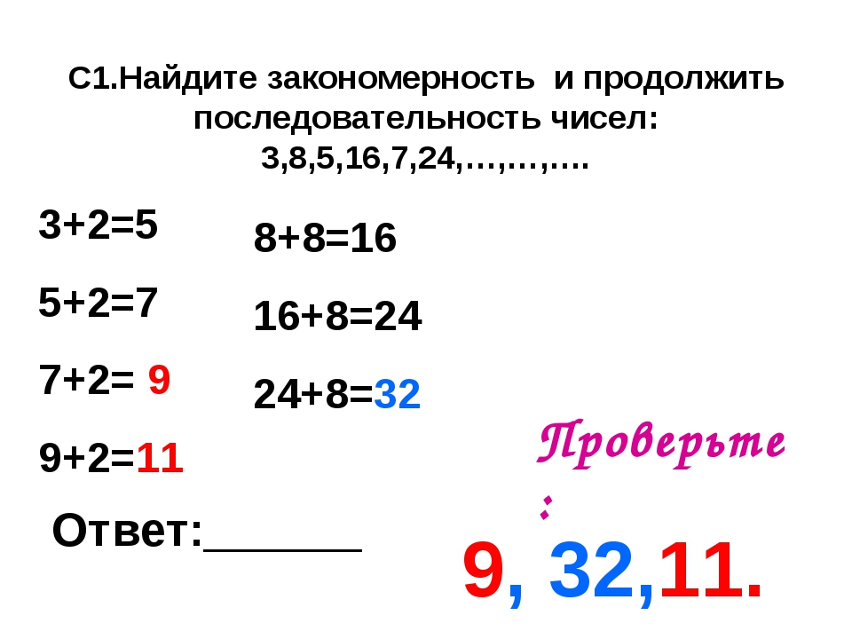 С1.Найдите закономерность и продолжить последовательность чисел: 3,8,5,16,7,2...