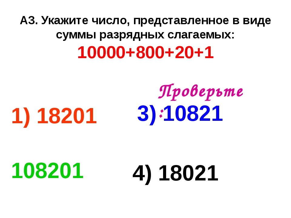 А3. Укажите число, представленное в виде суммы разрядных слагаемых: 10000+800...