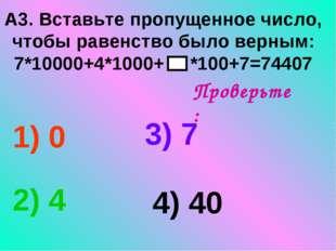 А3. Вставьте пропущенное число, чтобы равенство было верным: 7*10000+4*1000+