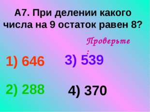 А7. При делении какого числа на 9 остаток равен 8? 1) 646 3) 539 2) 288 4) 37