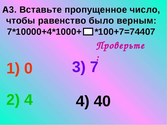 А3. Вставьте пропущенное число, чтобы равенство было верным: 7*10000+4*1000+...