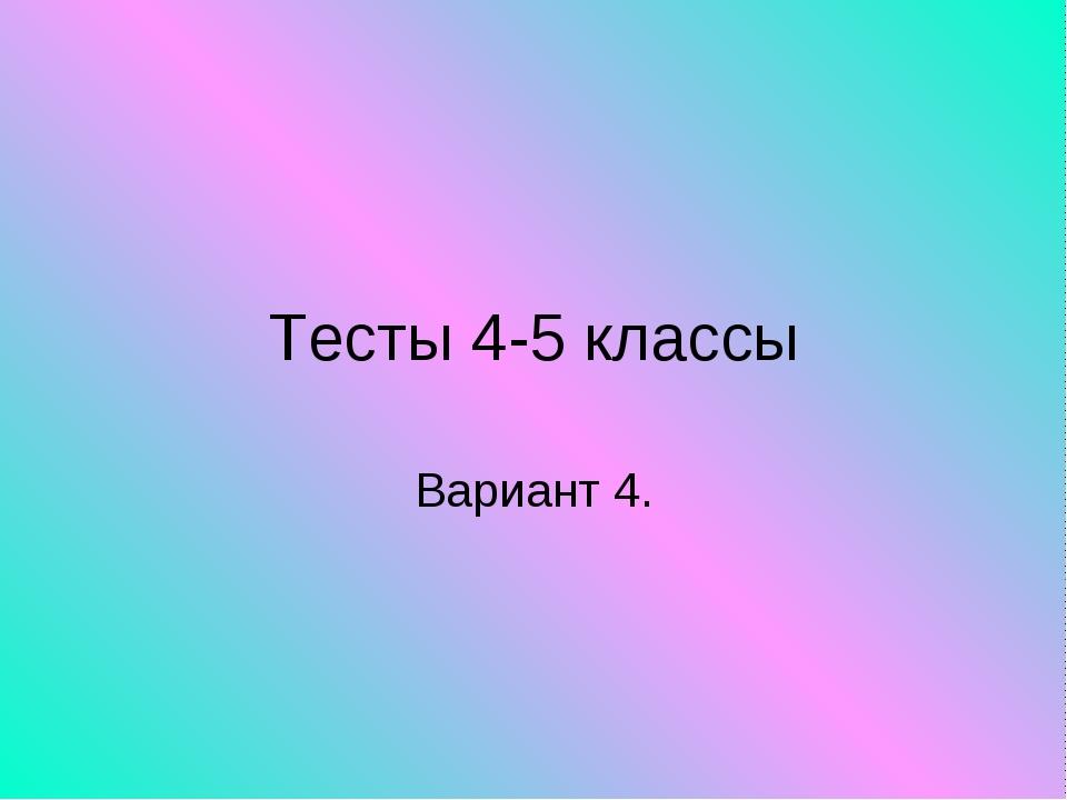Тесты 4-5 классы Вариант 4.