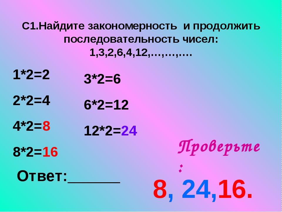С1.Найдите закономерность и продолжить последовательность чисел: 1,3,2,6,4,12...