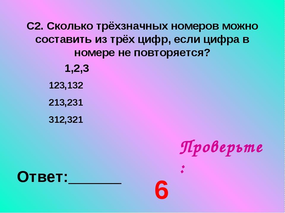 С2. Сколько трёхзначных номеров можно составить из трёх цифр, если цифра в но...