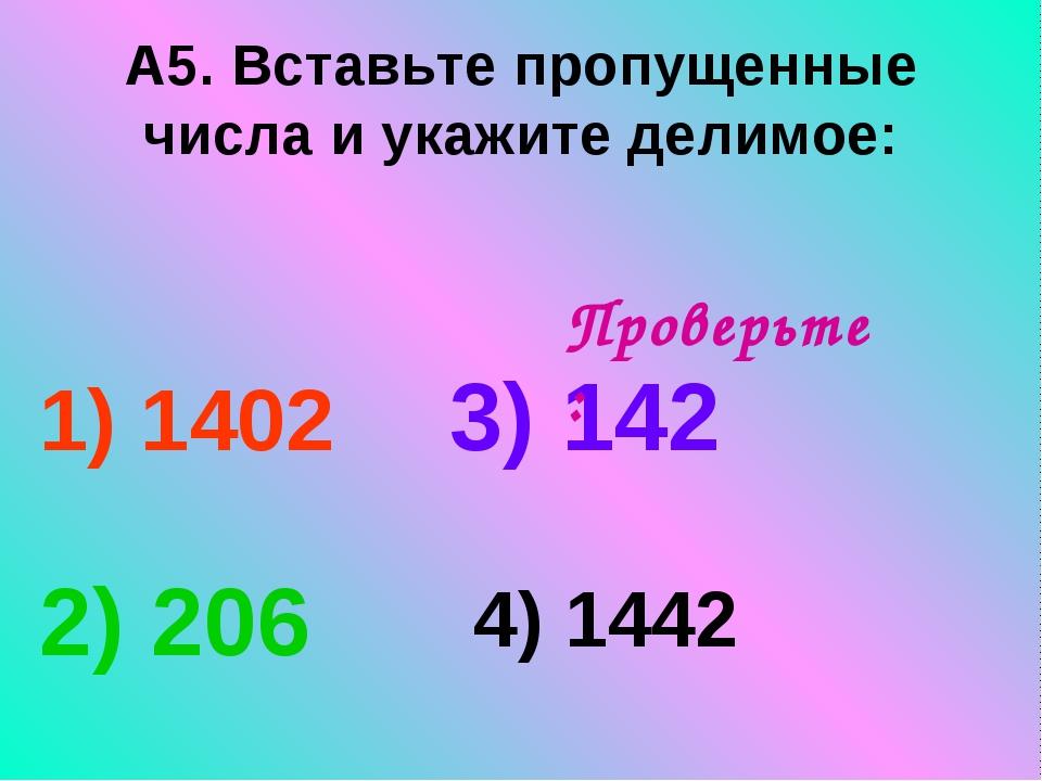 А5. Вставьте пропущенные числа и укажите делимое: 1) 1402 3) 142 2) 206 4) 14...
