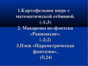 Картофельное пюре с математической отбивной. (-1;3) 2. Макароны по-флотски «Р