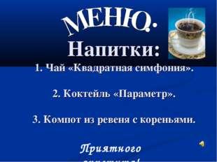 Напитки: 1. Чай «Квадратная симфония». 2. Коктейль «Параметр». 3. Компот из р