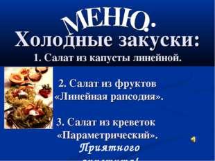 Холодные закуски: 1. Салат из капусты линейной. 2. Салат из фруктов «Линейная