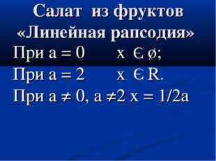 Салат из фруктов «Линейная рапсодия» При а = 0 х ø; При а = 2 х R. При а ≠ 0,