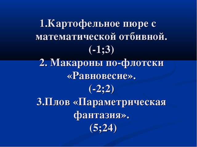 Картофельное пюре с математической отбивной. (-1;3) 2. Макароны по-флотски «Р...