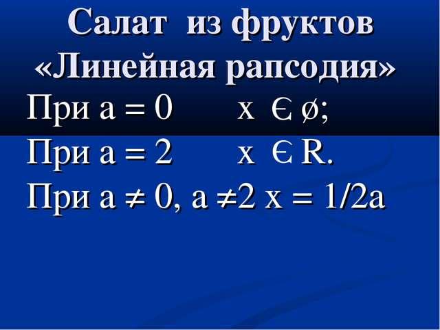 Салат из фруктов «Линейная рапсодия» При а = 0 х ø; При а = 2 х R. При а ≠ 0,...