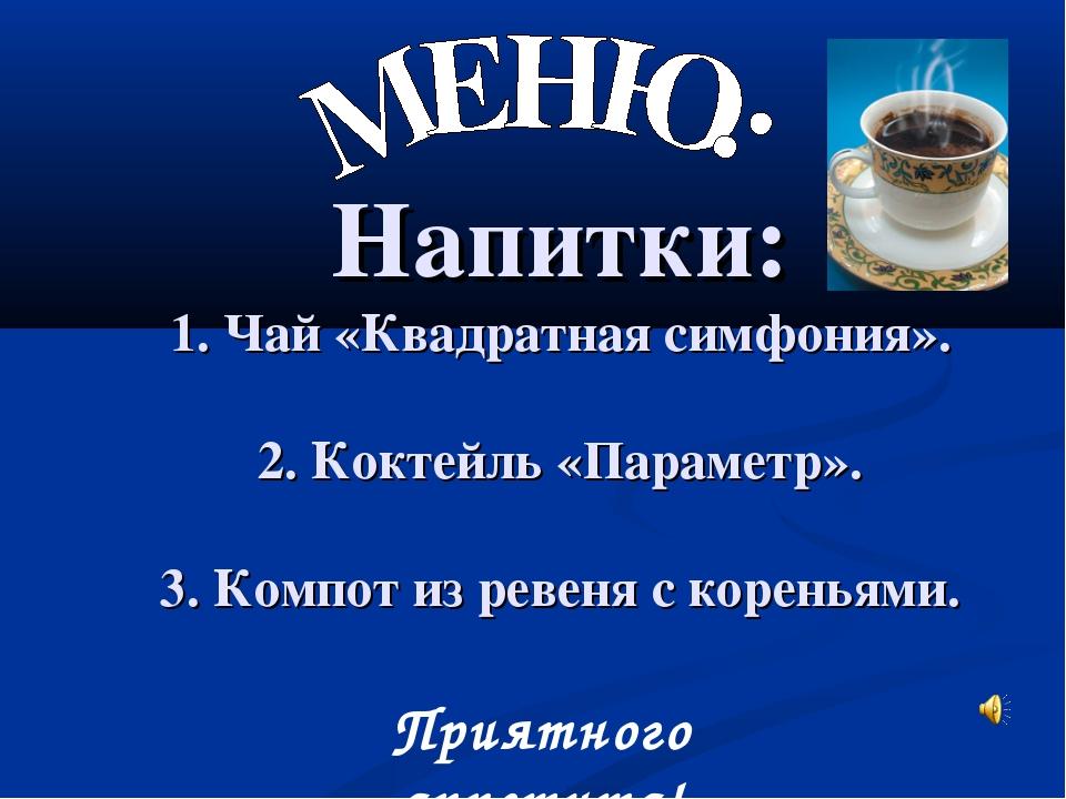 Напитки: 1. Чай «Квадратная симфония». 2. Коктейль «Параметр». 3. Компот из р...