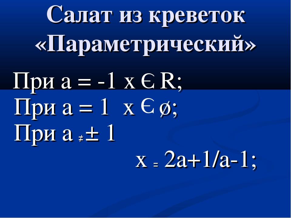 Салат из креветок «Параметрический» При а = -1 х R; При а = 1 х ø; При а ≠ ±...