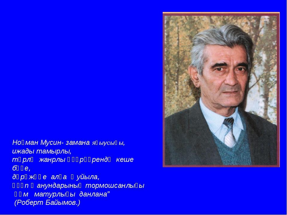 Ноғман Мусин- замана яҙыусыһы, ижады тамырлы, төрлө жанрлы әҫәрҙәрендә кеше б...