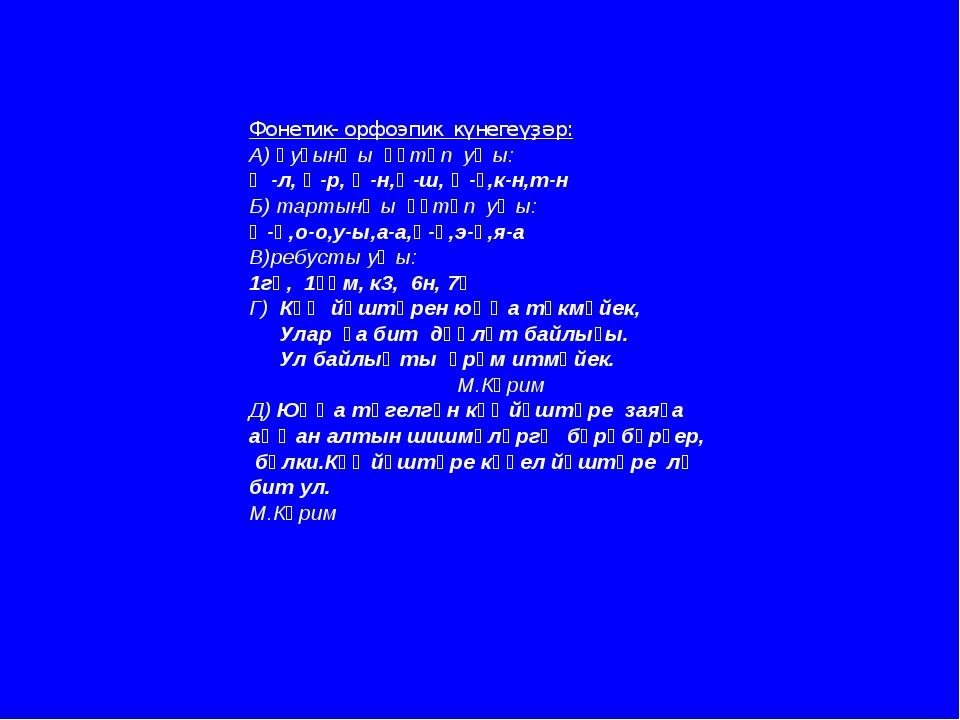 Фонетик- орфоэпик күнегеүҙәр: А) һуҙынҡы өҫтәп уҡы: Ҡ-л, ҡ-р, ҡ-н,ҡ-ш, ҡ-ҙ,к-...
