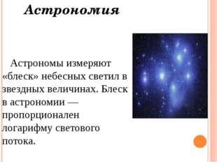 Астрономия Астрономы измеряют «блеск» небесных светил в звездных величинах.