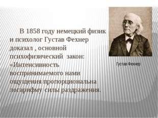 В 1858 году немецкий физик и психолог Густав Фехнер доказал , основной псих