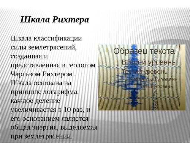 Шкала Рихтера Шкала классификации силы землетрясений, созданная и представле...