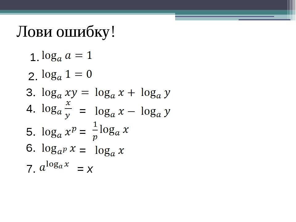 Лови ошибку! 2. = = = = x 1. 7. 6. 5. 4. 3.