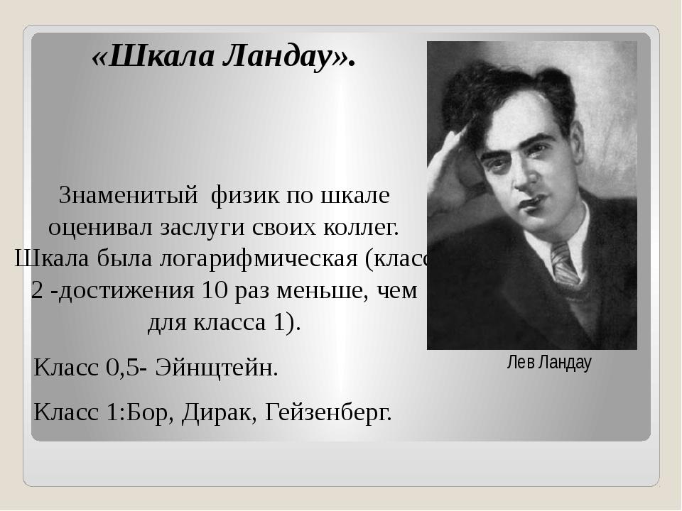 «Шкала Ландау». Знаменитый физик по шкале оценивал заслуги своих коллег. Шкал...