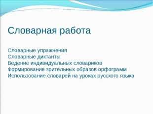 Словарная работа Словарные упражнения Словарные диктанты Ведение индивидуаль