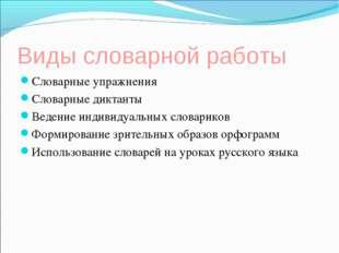 Виды словарной работы Словарные упражнения Словарные диктанты Ведение индивид