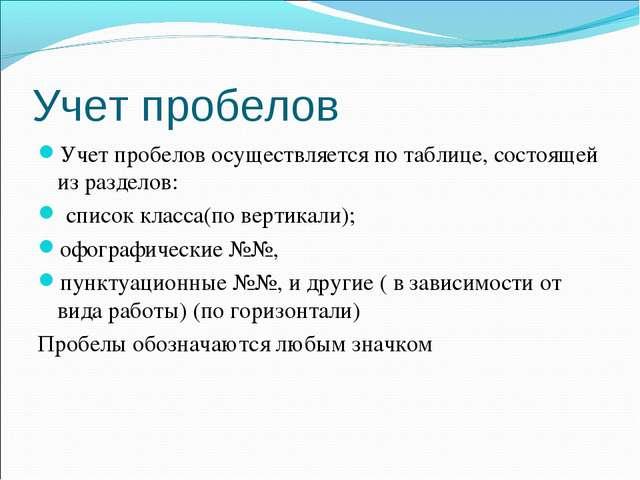 Учет пробелов Учет пробелов осуществляется по таблице, состоящей из разделов:...