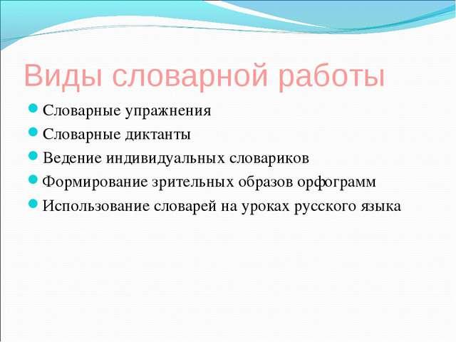 Виды словарной работы Словарные упражнения Словарные диктанты Ведение индивид...