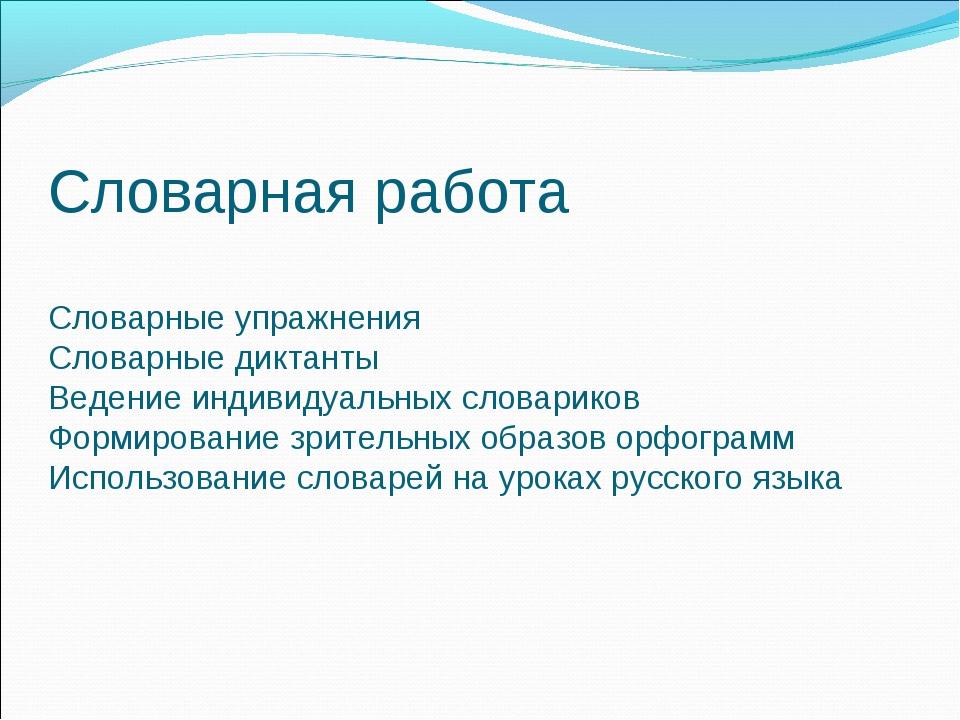 Словарная работа Словарные упражнения Словарные диктанты Ведение индивидуаль...