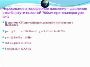 Нормальное атмосферное давление – давление столба ртути высотой 760мм при тем