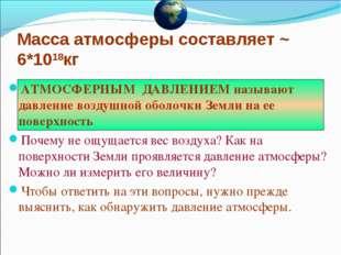 Масса атмосферы составляет ~ 6*1018кг АТМОСФЕРНЫМ ДАВЛЕНИЕМ называют давление