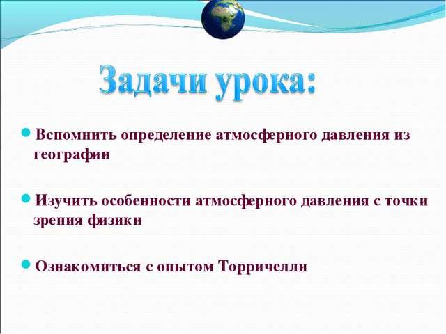 Вспомнить определение атмосферного давления из географии Изучить особенности...