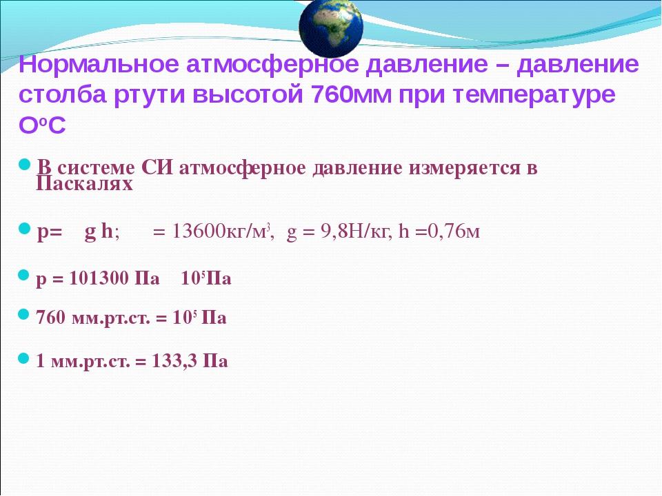 Нормальное атмосферное давление – давление столба ртути высотой 760мм при тем...