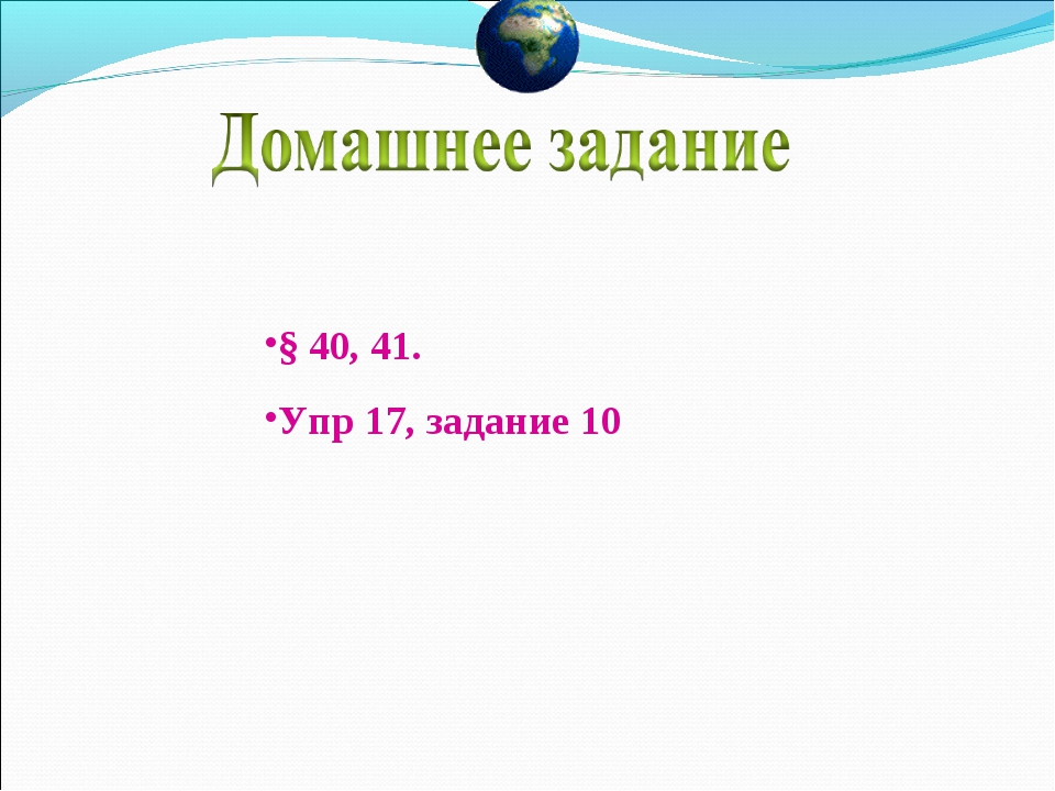 § 40, 41. Упр 17, задание 10