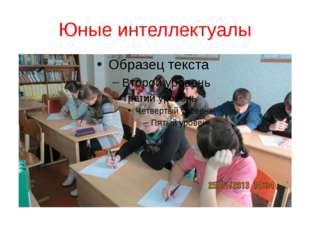 Юные интеллектуалы