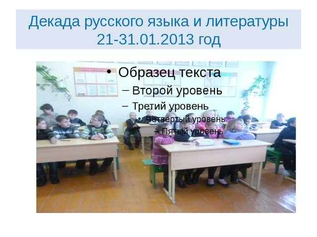 Декада русского языка и литературы 21-31.01.2013 год