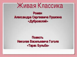 Роман Александра Сергеевича Пушкина «Дубровский» Повесть Николая Васильевича