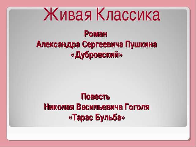 Роман Александра Сергеевича Пушкина «Дубровский» Повесть Николая Васильевича...