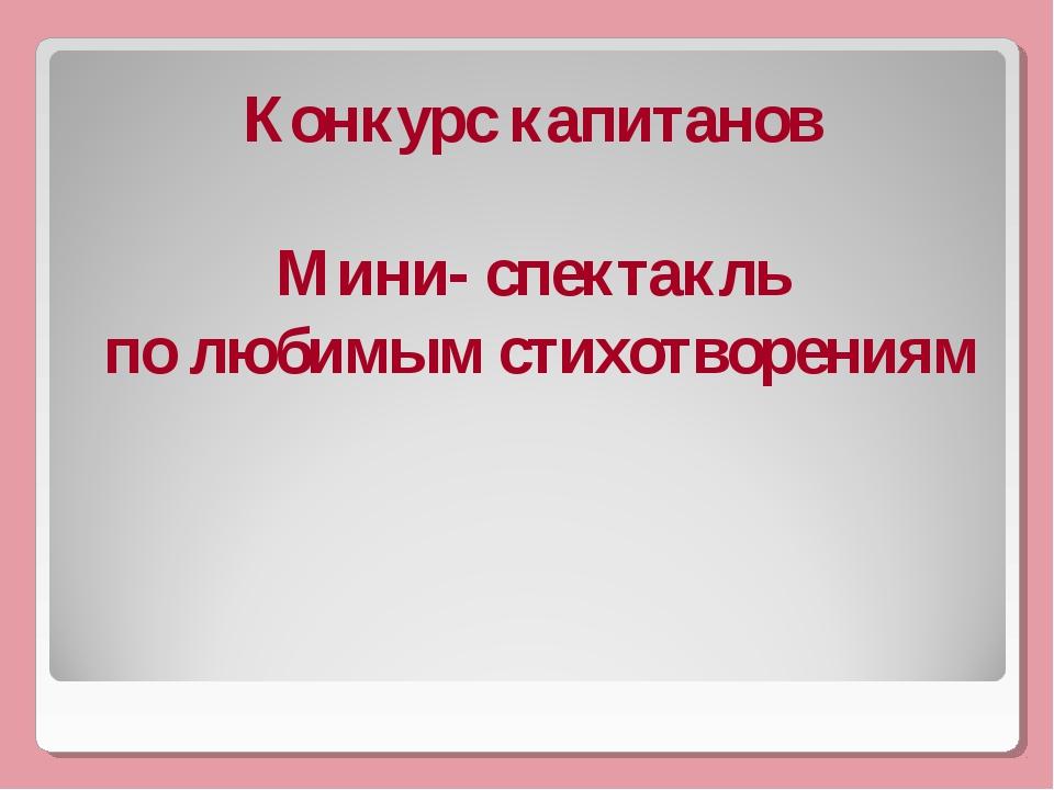 Конкурс капитанов Мини- спектакль по любимым стихотворениям