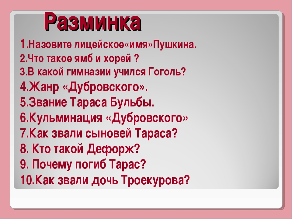 Разминка 1.Назовите лицейское«имя»Пушкина. 2.Что такое ямб и хорей ? 3.В как...