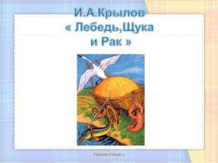FokinaLida.75@mail.ru FokinaLida.75@mail.ru